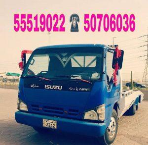 ونش 55519022